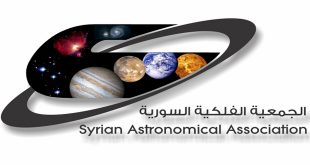 الجمعية الفلكية السورية