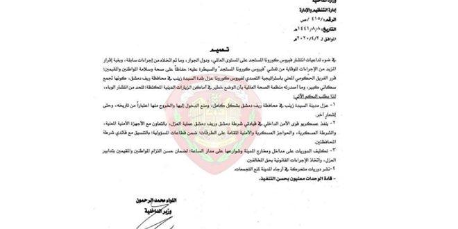الداخلية تطلب من الجهات التابعة لها عزل مدينة السيدة زينب بريف دمشق بشكل كامل