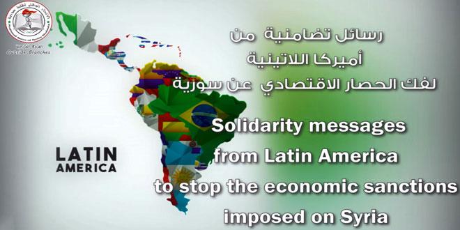 سياسيون وبرلمانيون من أمريكا اللاتينية: الإجراءات القسرية الغربية على سورية جريمة ضد الإنسانية