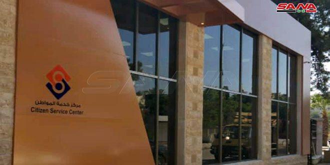 مركز خدمة المواطن في جبلة.. تسهيل للإجراءات وتخفيف للتكاليف عن المواطنين