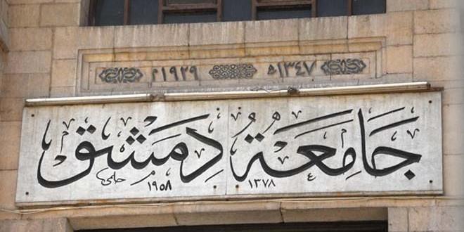 جامعة دمشق تمدد فترة قبول طلبات مفاضلة دبلوم التأهيل التربوي لغاية 28 الجاري