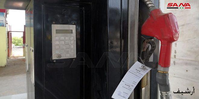إغلاق سبع محطات وقود ومراكز لبيع المحروقات بدرعا لارتكابها مخالفات