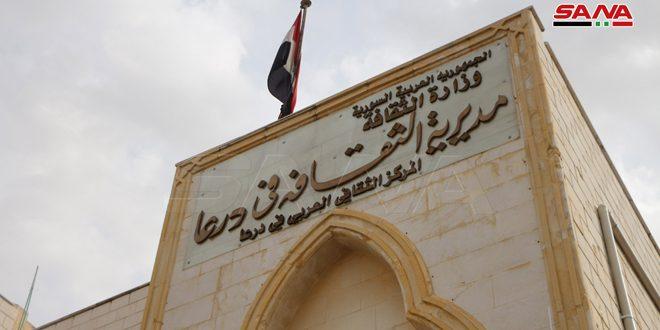 افتتاح صالة متعددة الاستعمالات خاصة بالمرأة والطفل في مديرية ثقافة درعا