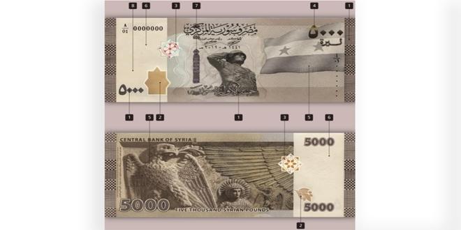اعتباراً من اليوم.. المركزي يطرح الفئة النقدية الجديدة 5000 ليرة سورية في التداول