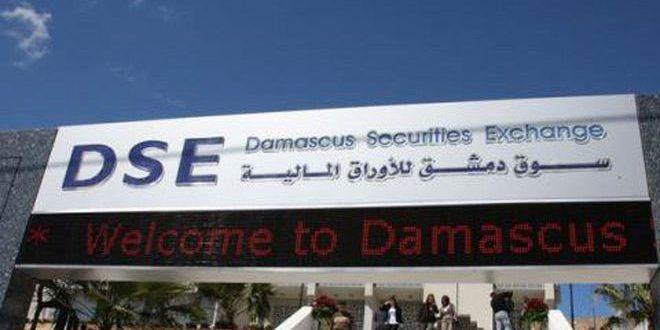 مؤشر سوق دمشق للأوراق المالية يرتفع 46.82 نقطة