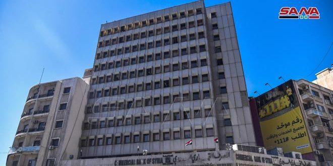 التجاري السوري يمنح قروضاً بميزات للعسكريين والعاملين في وزارة الدفاع