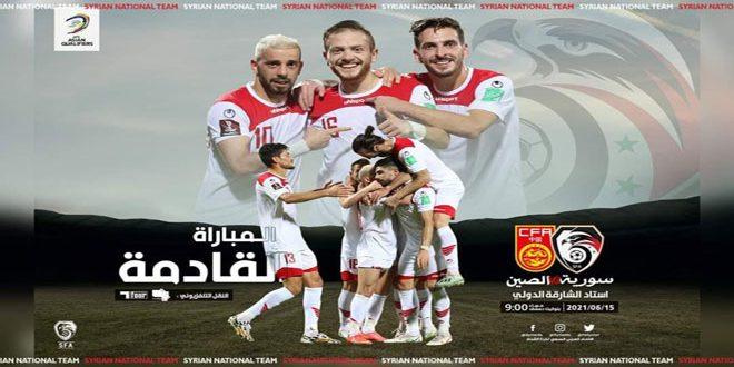 منتخب سورية لكرة القدم يلتقي مع منتخب الصين في التصفيات المشتركة لكأس العالم وكأس آسيا