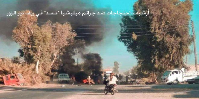 مقتل مسلح من ميليشيا (قسد) وإصابة 3 آخرين باستهداف سيارة لهم شمال دير الزور