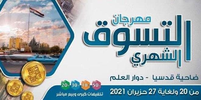 غداً انطلاق مهرجان التسوق الشهري صنع في سورية في ضاحية قدسيا