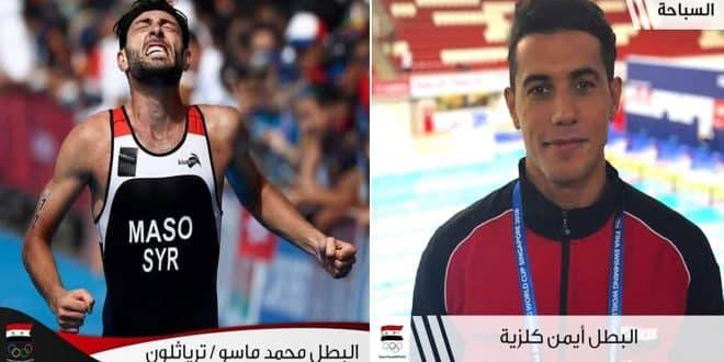 كلزية وماسو يخوضان منافساتهما في السباحة والترياثلون في أولمبياد طوكيو بعد غد