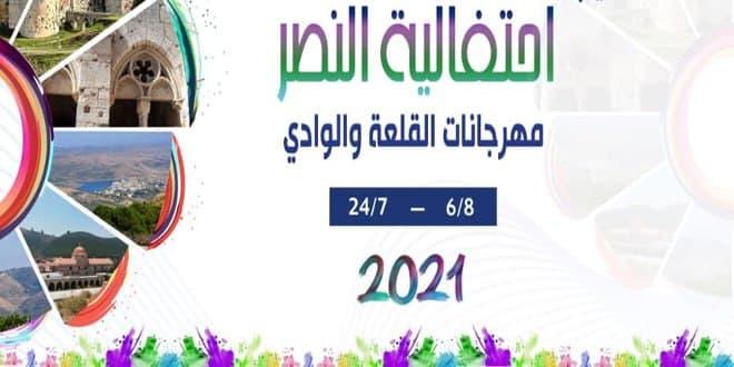 غداً… انطلاق فعاليات مهرجان القلعة والوادي في ريف حمص