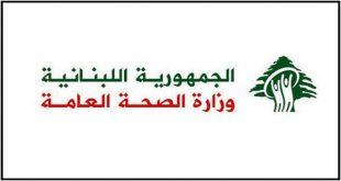 وزارة الصحة العامة اللبنانية