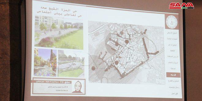 طلاب معهد التخطيط الإقليمي يقدمون رؤى عصرية لأحياء دمشق عام 2040