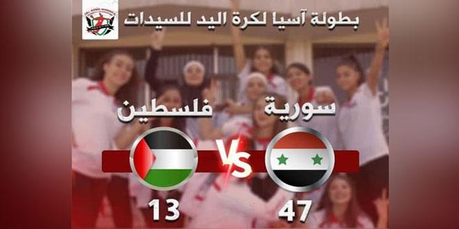 منتخب سورية لكرة اليد يفوز على نظيره الفلسطيني ببطولة آسيا للسيدات