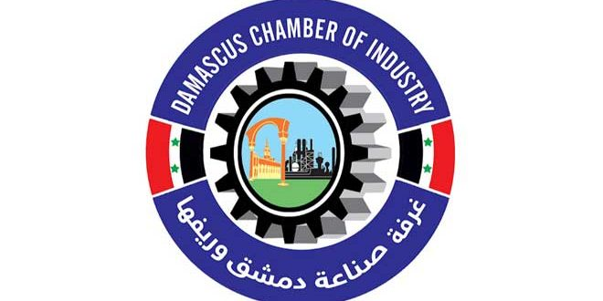 غرفة صناعة دمشق وريفها تستقبل معاملات الصناعيين كل سبت