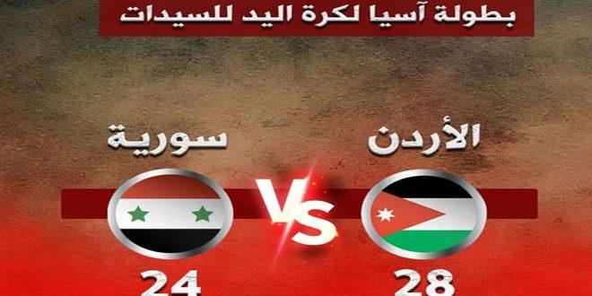 منتخب سورية لكرة اليد يخسر أمام نظيره الأردني ببطولة آسيا للسيدات