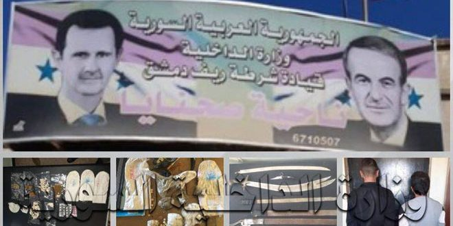 القبض على مروجي مخدرات بريف دمشق