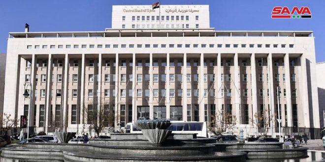 مجلس النقد والتسليف يحدد ضوابط قبول الهبات والتبرعات لمصارف التمويل الأصغر
